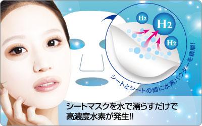 シートマスクを水で濡らすだけで高濃度水素が発生!